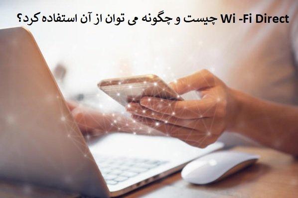 Wi-Fi Direct چیست و چگونه میتوان از آن استفاده کرد