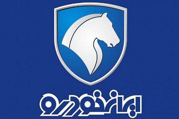 فروش ایران خودرو به مناسبت عید فطر