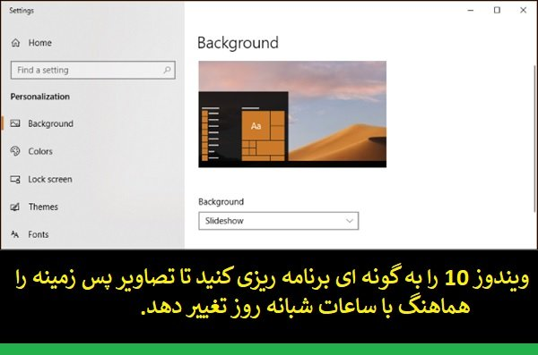 چطور تصویر پسزمینه ویندوز 10 را بر مبنای ساعت مشخصی تغییر دهیم