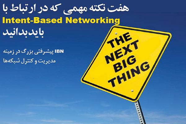 هفت نکته مهم در ارتباط با  Intent-Based Networking