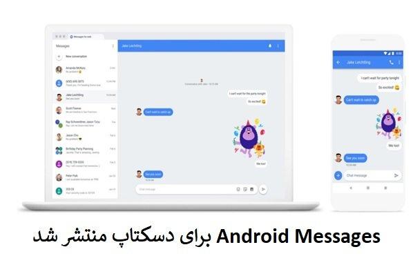 نسخه تحت وب پیامرسان Android Messages منتشر شد
