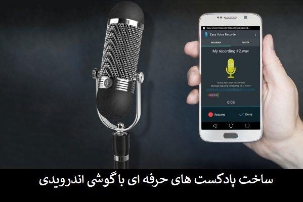 چگونه میتوانیم یک صدای حرفهای با گوشی اندرویدی ضبط کنیم؟
