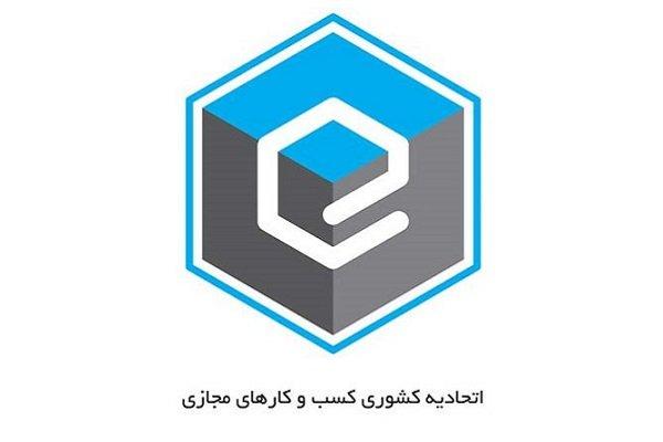 بیانیه سازمان نصر کشور درباره دریافت جواز کسب از اتحادیه کسبوکارهای مجازی