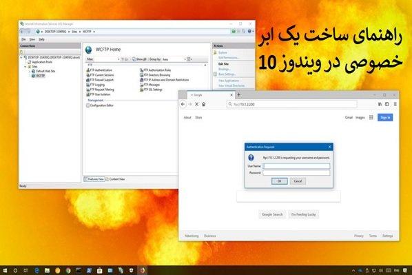 راهنمای جامع ساخت و مدیریت یک سرور FTP در ویندوز 10