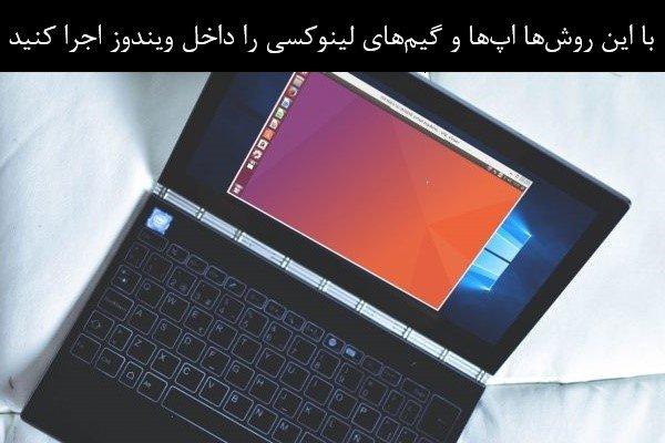 اپها و گیمهای لینوکسی را داخل ویندوز اجرا کنید