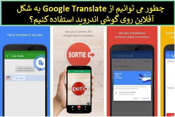 چگونه میتوانیم از مترجم آفلاین گوگل روی گوشی اندرویدی استفاده کنیم؟