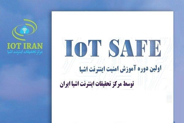 اولین دوره امنیت اینترنت اشیا  برگزار شد