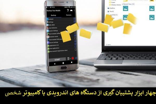 چهار ابزار پشتیبانگیری از دستگاههای اندرویدی با کامپیوتر شخصی