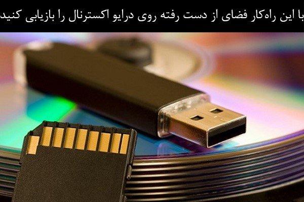 با استفاده از امکانات ویندوز فضای از دست رفته درایو USB را بازیابی کنید