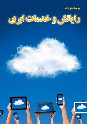 رایانش و خدمات ابری