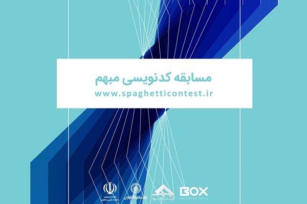ثبت نام مسابقات کد نویسی مبهم دانشگاه صنعتی شریف آغاز شد