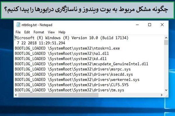 جگونه از Boot log برای پیدا کردن مشکلات درایورها و بوت ویندوز استفاده کنیم؟
