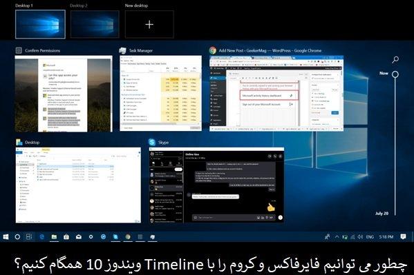 راهکاری برای همگامسازی کروم و فایرفاکس با timeline ویندوز 10