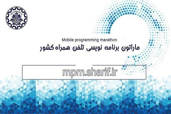 ششمین ماراتون برنامه نویسی تلفن همراه برگزار میشود