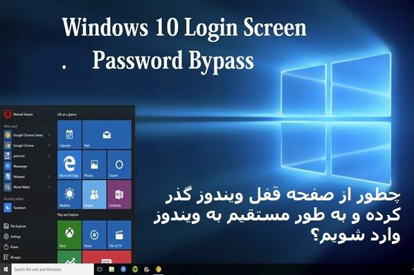 چطور صفحه قفل ویندوز را حذف کنیم؟