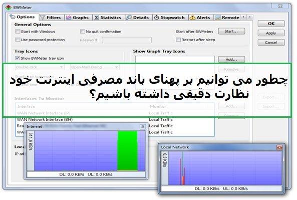 با ابزار BWMeter مدیریت دقیقی بر پهنای باند مصرفی داشته باشید