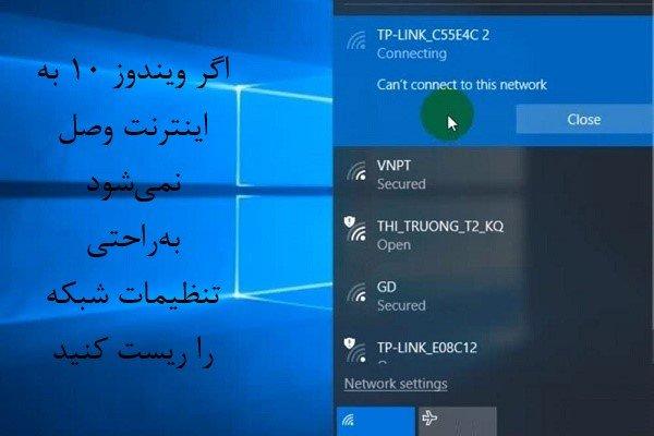 با ریست کردن تنظیمات شبکه در ویندوز 10 مشکلات شبکه را برطرف کنید
