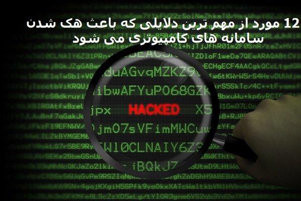12 علت شایع هک شدن سامانههای کامپیوتری در مقیاس کوچک و بزرگ