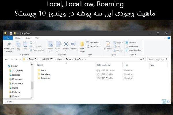 پوشههای Local، LocalLow و Roaming در ویندوز 10 چیستند و چه کاری انجام میدهند؟