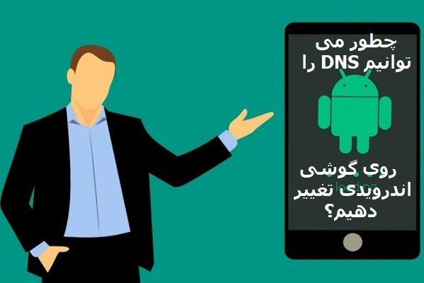 راهکاری برای افزایش سرعت اینترنت در گوشیهای اندرویدی