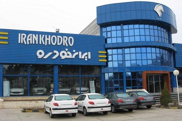 پیشفروش ایران خودرو - شهریور 97