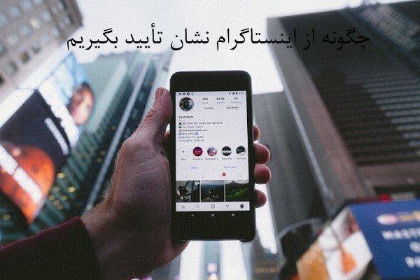 چگونه از اینستاگرام نشان تأیید بگیریم