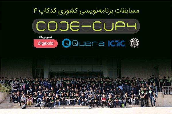 برگزاری چهارمین دوره مسابقات برنامه نویسی کشوری کدکاپ شریف