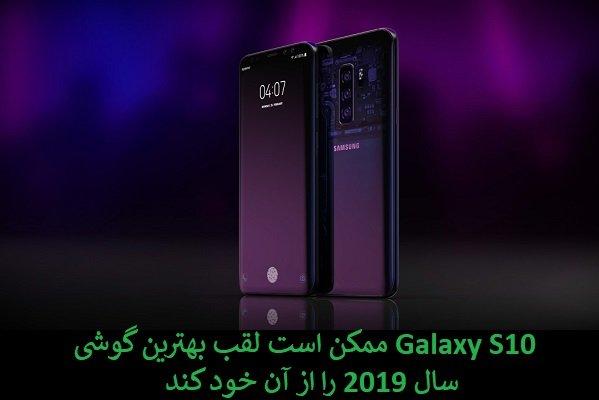 آیا گلکسی S10 بهترین گوشی سال 2019 خواهد شد