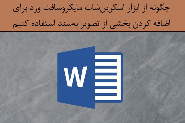 چگونه از ابزار اسکرینشات مایکروسافت ورد برای اضافه کردن بخشی از تصویر بهسند استفاده کنیم