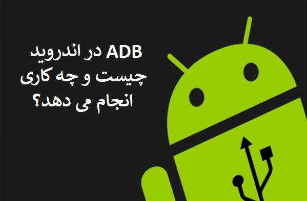 ADB در اندروید چیست و چه کاری انجام میدهد؟