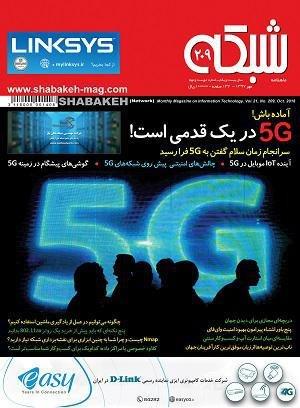 ماهنامه شبکه 209