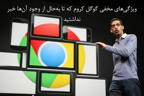 11 ویژگی مخفی گوگل کروم که از آنها بیخبر هستید