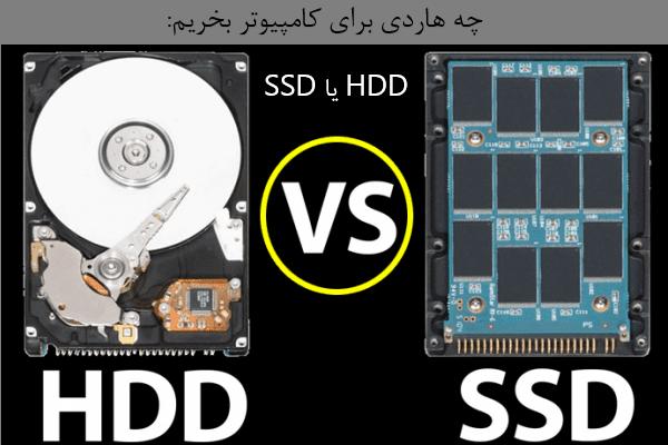راهنمای خرید: کدامیک را انتخاب کنیم؟ هارددیسک (HDD) یا حافظه حالت جامد (SSD)