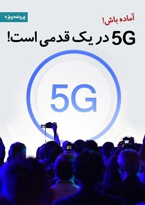 5G در یکقدمی است!