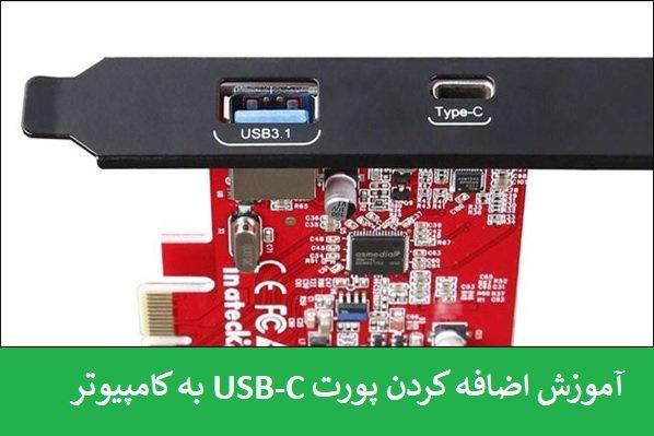 چطور میتوانیم درگاه USB-C را به کامپیوتر خود اضافه کنیم؟