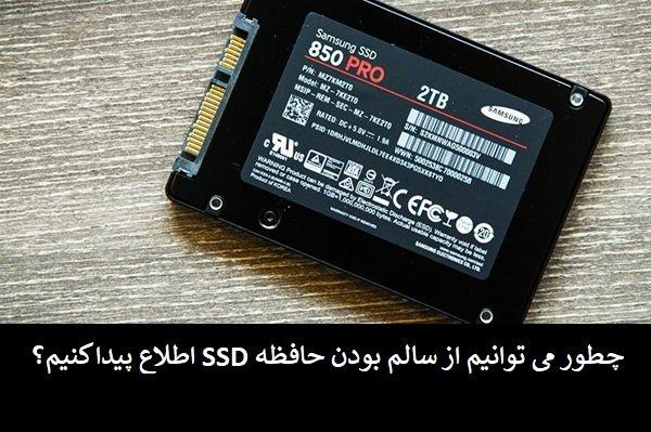 چگونه عمر مفید حافظه حالت جامد (SSD) در ویندوز 10 را بررسی کنیم؟