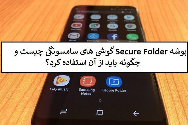 پوشهSecure Folder روی گوشیهای سامسونگی چه کاری انجام میدهد؟