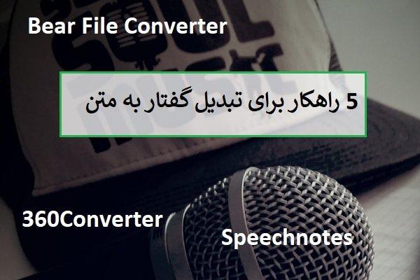 چگونه میتوانیم فایلهای صوتی را به فایلهای متنی تبدیل کنیم؟