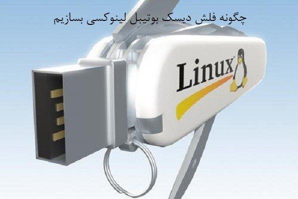 چگونه فلش USB بوتایبل لینوکس بسازیم