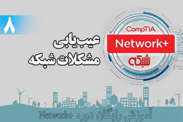 آموزش رایگان دوره نتورک پلاس (+Network) – عیبیابی مشکلات شبکه (بخش 8)