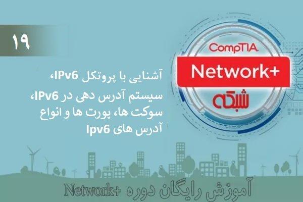 آموزش رایگان دوره نتورکپلاس (+Network) آشنایی با پروتکل IPv6، پورت و سوکت (بخش 19 )