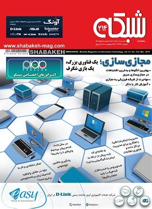 نسخه الکترونیکی ماهنامه شبکه 214