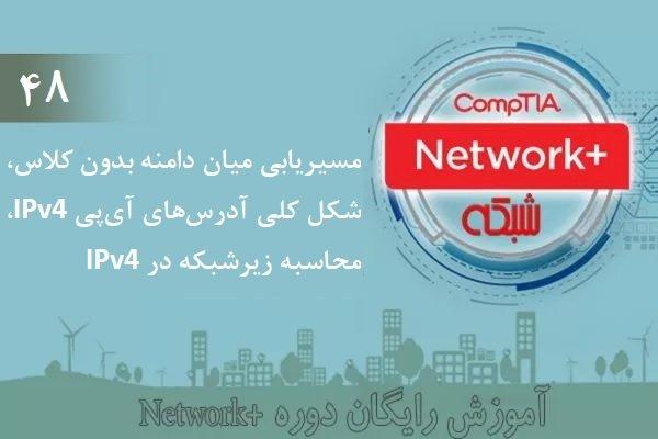 آموزش رایگان دوره +Network - مسیریابی میان دامنه بدون کلاس (بخش 48 )