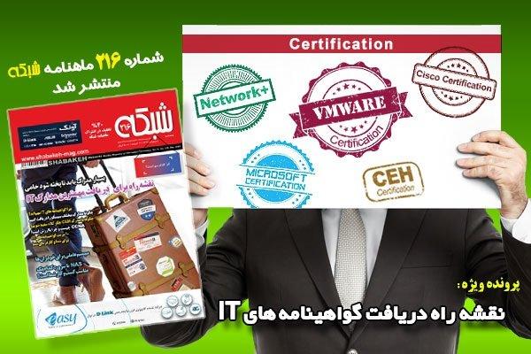 شماره ۲۱۶ ماهنامه شبکه با پرونده ویژه نقشه راه دریافت گواهینامههاى IT منتشر شد