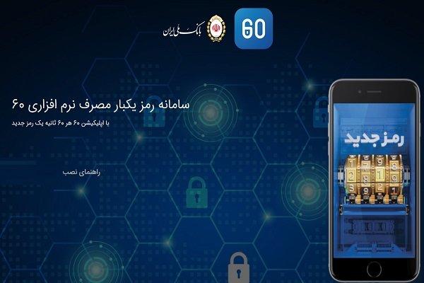 دانلود نرمافزار رمز یکبار مصرف بانک ملی 60 (شصت)