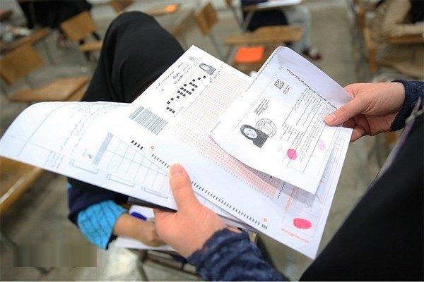 توزیع کارت ورود به جلسه آزمون کارشناسی ارشد 98