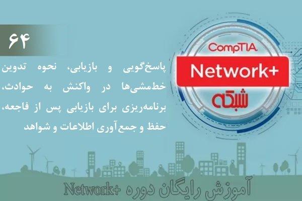 آموزش رایگان دوره نتورکپلاس (+Network) (بخش 64)