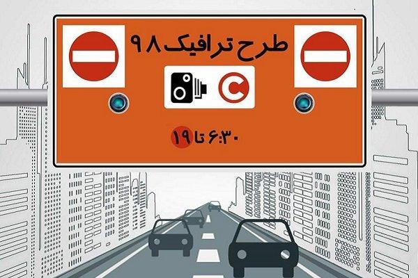 اجرایی شدن طرح ترافیک جدید در روزهای پنجشنبه