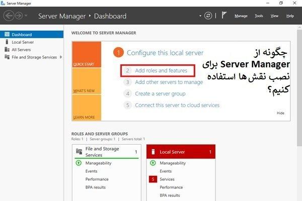 چگونه در ویندوز سرور 2019 با Server Manager نقشی را اضافه کنیم؟