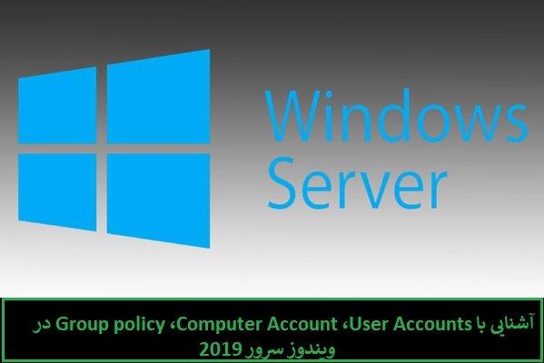 آموزش ویندوز سرور: با User Accounts و Security Groups در ویندوز سرور 2019